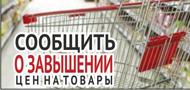 Обоснованность цен на товары