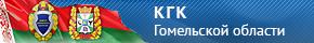 КГК Гомельской области