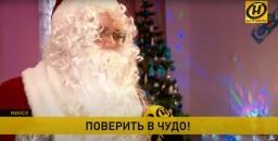 Акция «Наши дети»: взрослые осуществляют мечты ребят по всей Беларуси (телеканал ОНТ, программа «Наши новости», 20-30)