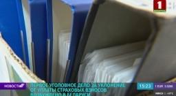 Первое уголовное дело за уклонение от уплаты страховых взносов возбуждено в Беларуси (телеканал «Беларусь 1», программа «Новости», 15-00)