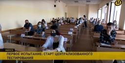 Работники КГК контролируют проведение централизованного тестирования по белорусскому языку (телеканал «Беларусь 1», программа «Панорама», 21-00)