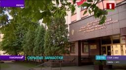 Комитет госконтроля выявил рекордные скрытые заработки (телеканал «Беларусь 1», программа «Панорама», 21-00)