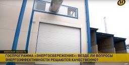 Комитет госконтроля проверил выполнение программы «Энергосбережение» (телеканал ОНТ, программа «Наши новости», 20-00)