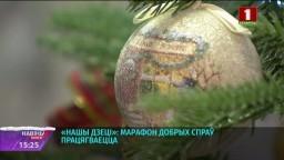 На карте благотворительной новогодней акции «Наши дети» новые точки (телеканал «Беларусь 1», программа «Новости», 21-00)