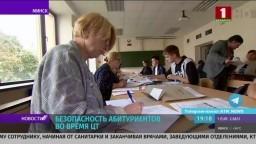 ЦТ пройдет в этом году в максимально безопасных условиях (телеканал «Беларусь 1», программа «Панорама», 21-00)