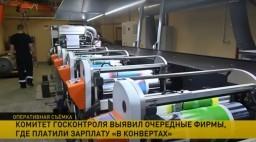 Комитет госконтроля выявил очередные фирмы, где платили зарплаты «в конверте» (телеканал ОНТ, программа «Наши новости», 20-30)