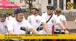 Комитет государственного контроля устроил велопробег в честь своего столетнего юбилея (телеканал ОНТ, программа «Наши новости», 16-00)