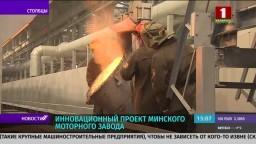 Инновационный проект Минского моторного завода (телеканал «Беларусь-1», программа «Панорама», 21-00)