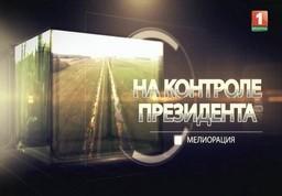 Мелиорация (телеканал «Беларусь-1», программа «На контроле Президента»)
