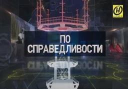 Дороги (телеканал «ОНТ», программа «По справедливости»)
