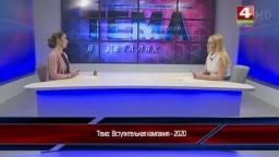 Тема в деталях. Вступительная кампания - 2020. (телеканал «Беларусь-4», программа «Новости Гродно»).