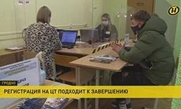 ЦТ-2021: регистрация абитуриентов подходит к завершению – все рекорды бьет онлайн-запись в Гродненской области (телеканал ОНТ, программа «Наши новости»).