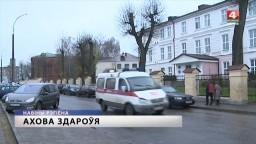 Коллегия Комитета госконтроля Могилевской области подвела итоги контроля за ситуацией в здравоохранении региона (БЕЛАРУСЬ 4- Могилев)