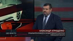 Интервью Александра Атрощенко программе «Де-факто» (телеканал Беларусь-4, 20.12.2019)