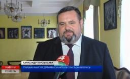 25 лет Комитету государственного контроля Гомельской области (Телерадиокомпания «Гомель»)