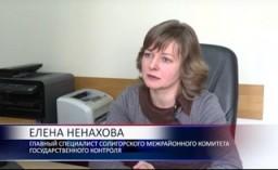 Солигорск. Госконтроль напоминает...  (телеканал «СТК», программа «Новости», 21-30)