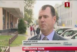 Бесхозяйственность в Вилейском районе. Что стало причиной подобной ситуации (телеканал «Беларусь-1», программа  «Главный эфир», 21-30)